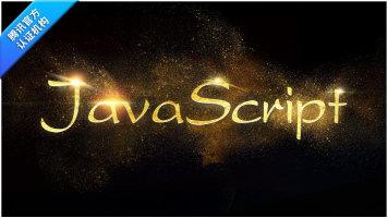 Web前端开发JavaScript权威课堂