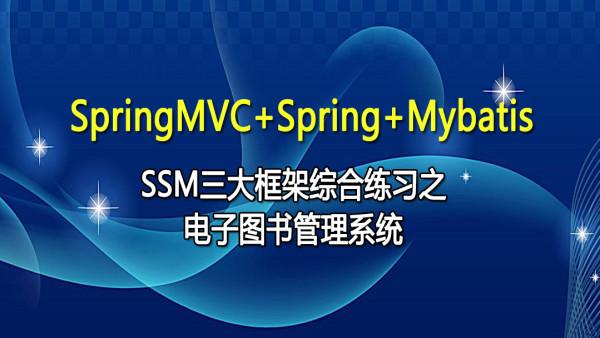 SpringMVC+Spring+Mybatis三大框架综合练习【MySQL/AJAX/IDEA】