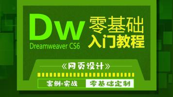 DW网页设计与制作教程