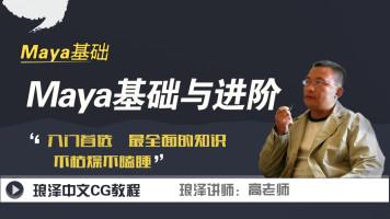 琅泽老高课堂Maya2016基础入门与进阶教程