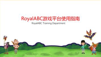 RoyalABC游戏平台使用指南