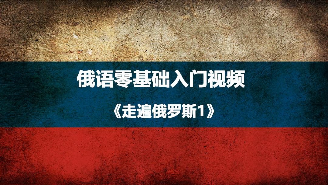 俄语零基础入门(通俗易懂的俄语视频教程)【娜塔莎俄语】