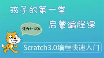 Scartch3.0儿童编程快速入门
