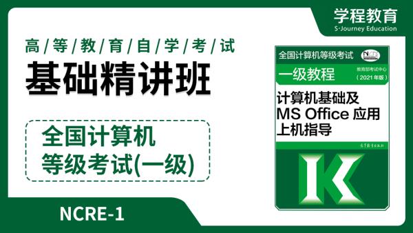 自考 全国计算机等级考试一级MS Office【学程教育】