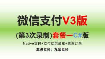 微信支付v3版c#_Native支付+支付结果通知+查询订单