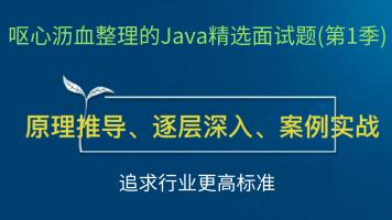 呕心沥血整理的Java精选面试题 (第1季)