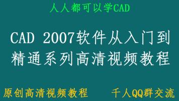 CAD 2007 软件从入门到精通系列高清视频教程