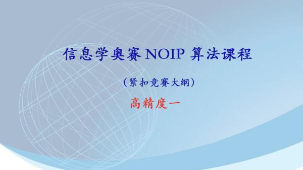 NOIP算法系列之高精度一