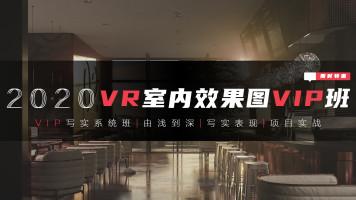 【VIP写实系统班】3DMAX室内效果图写实全程系统班