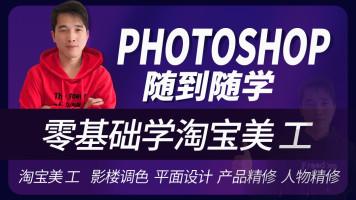 Photoshop零基础入门到精通-PS教程-淘宝美工-平面设计-抠图修图