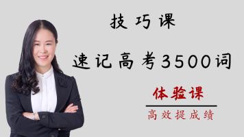 郝晓莉讲单词:速记英语高考3500词(体验课)