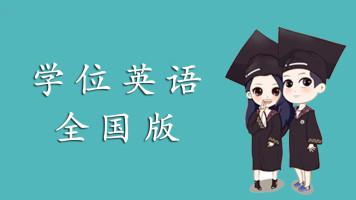 成人学士学位英语三级英语直播课程全国版,适用全国版考学位英语