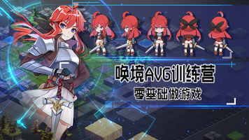 唤境AVG(文字游戏)中级训练营