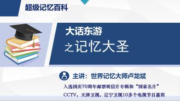 打造最强大脑10倍速轻松学习,CCTV节目记忆大师超级记忆百科系统