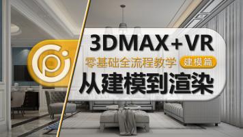 3dmax2016室内设计从零基础到高级(建模篇)