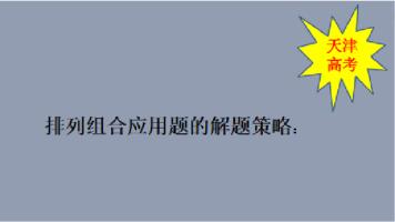 天津高考排列组合专题