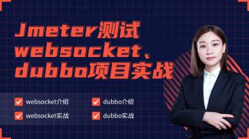 软件测试之Jmeter测试websocket、dubbo项目实战