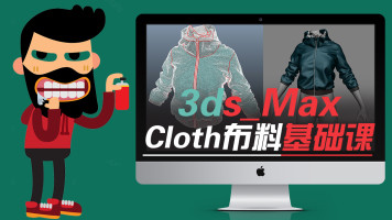3ds_Max_cloth布料基础课程【诚筑说】