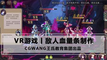 敌人血量条制作丨CG游戏设计丨VR虚拟现实丨CGWANG王氏教育集团