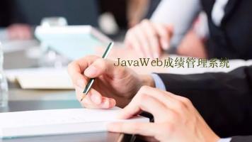 JavaWeb学生成绩管理系统(JSP +LayUI +JSON +MySQL)