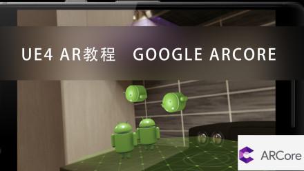 UE4 AR课程   GoogleARCore