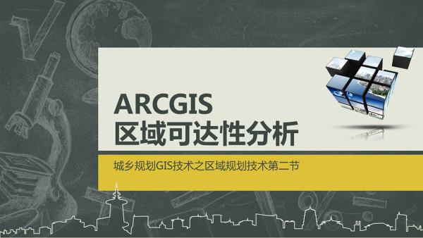 Arcgis与城乡规划之区域可达性分析