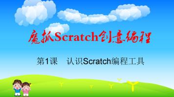 魔抓Scratch创意编程:第1课 认识Scratch编程工具
