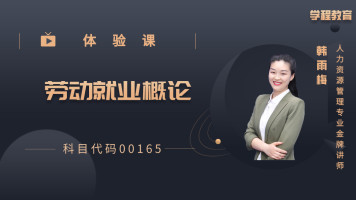 自考劳动就业概论00165【学程教育】
