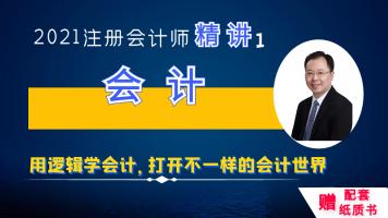 2021CPA注册会计师—会计—精讲班【学天海课堂】赠配套精讲书2本