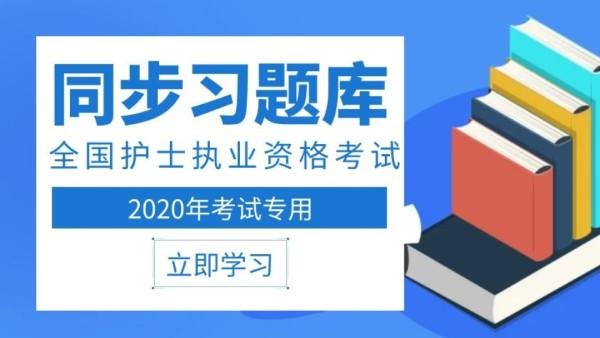 2020护士执业资格考试-同步题库