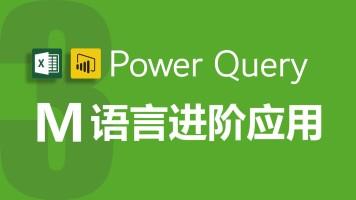 Excel Power Query 第3季视频教程 M语言进阶高级应用【朱仕平】