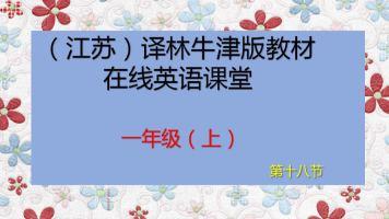 牛津译林版   一年级   第十八节课