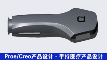 Proe/Creo产品设计·手持医疗产品设计