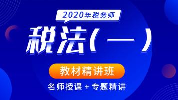 2020税务师|注册税务师《税法一》精讲班