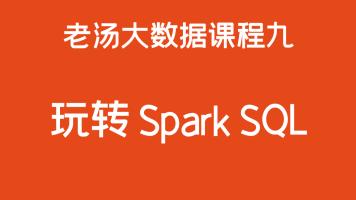 大数据核心:玩转 Spark SQL【速度为王的大数据 SQL 解决方案】