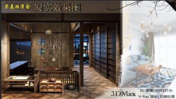 3DMAX零基础学写实效果图