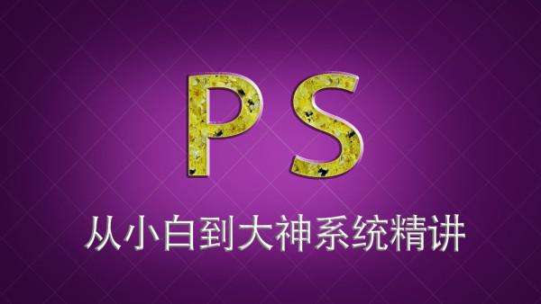 PS系统课程从基础到精通 平面设计+淘宝美工/从O基础到大神
