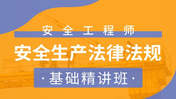 2020【红蟋蟀】注册安全工程师法律法规基础精讲