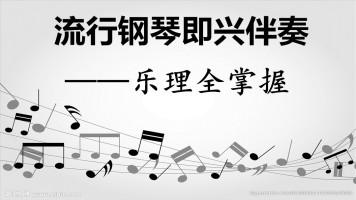 钢琴即兴伴奏-乐理全掌握小朝弹唱教程广州世豪文化