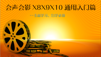 会声会影X8X9X10通用入门篇