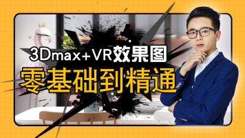 3dmax软件小白零基础vray入门教程室内设计3D室内效果图自学视频