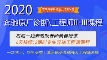 2020奔驰原厂诊断/工程师系统进阶2-3阶段课程