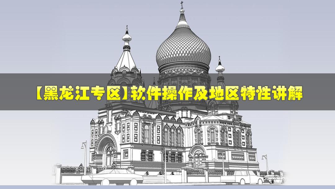 黑龙江软件操作及地区特性讲解【筑业出品】