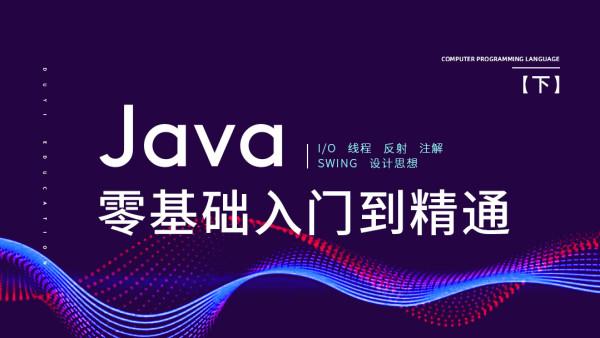 Java零基础入门到精通-下[I/O,线程,反射,注解,设计模式,Swing]