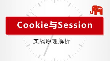 Cookie与Session原理实战剖析-PHP/Python/WEB前端/Golang-六星