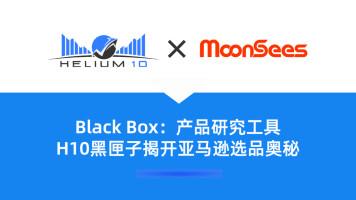 Blackbox -亚马逊选品和产品调研神器