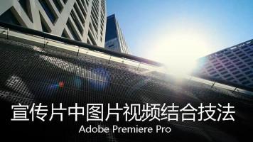 商业宣传片中图片与视频结合表现技法