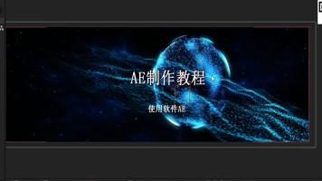 AE粒子制作无限空间阵列群集动画跟老胡学AE第六期