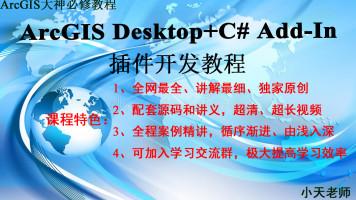 全网最详细的ArcGIS Desktop+C# Add-In 插件开发教程
