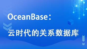 OceanBase:云时代的关系数据库
